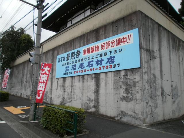 野猿街道 最照寺前の看板とノボリ