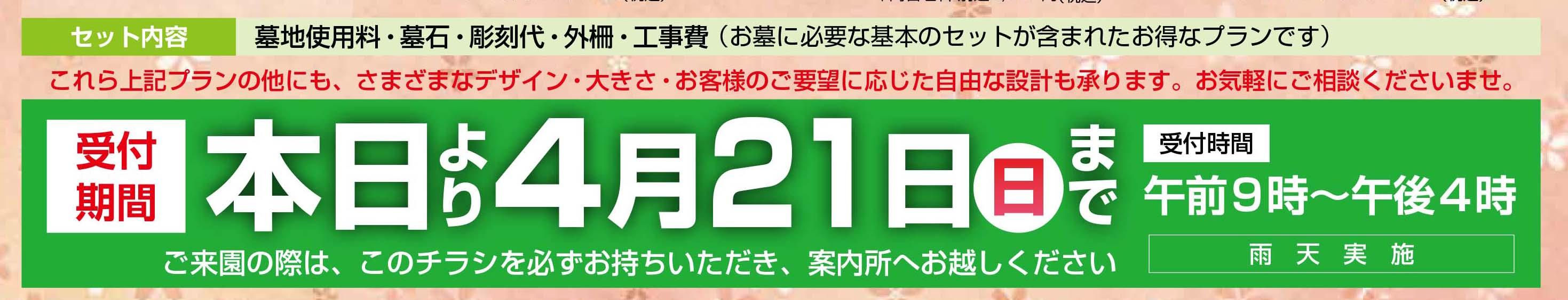 0308秋川霊園ちらし1但書